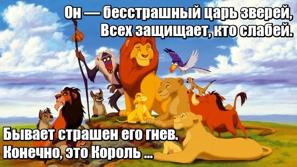 Он — бесстрашный царь зверей, Всех защищает, кто слабей. Бывает страшен его гнев. Конечно, это Король … Лев.