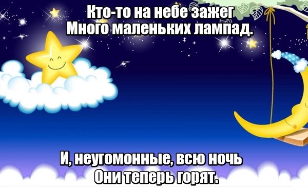 Кто-то на небе зажег Много маленьких лампад. И, неугомонные, всю ночь Они теперь горят. Звёзды.