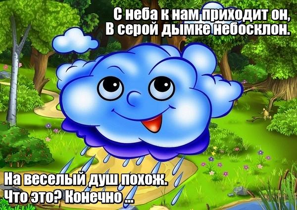 С неба к нам приходит он, В серой дымке небосклон. На веселый душ похож. Что это? Конечно … Дождь.
