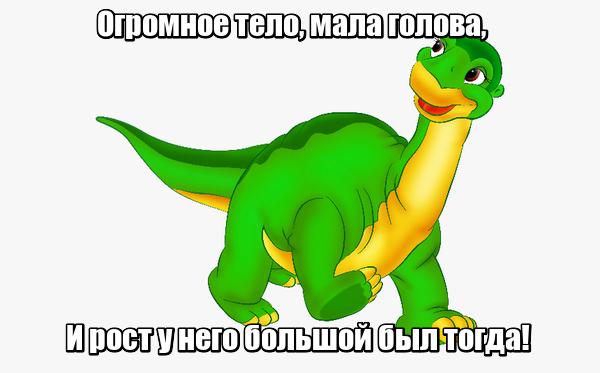 Огромное тело, Мала голова, И рост у него, Большой был тогда! Динозавр