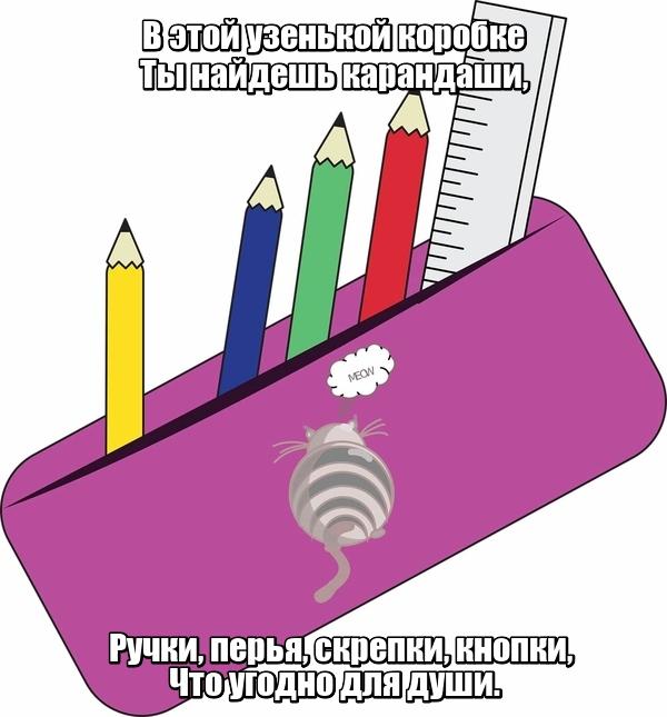 В этой узенькой коробке Ты найдешь карандаши, Ручки, перья, скрепки, кнопки, Что угодно для души. Пенал