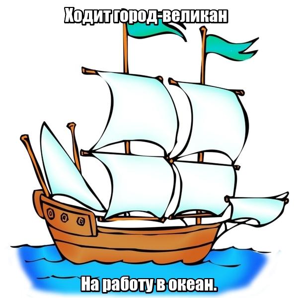 Ходит город-великан На работу в океан. Корабль