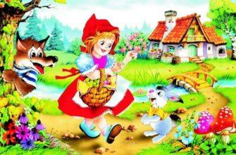 Красная Шапочка. Детские загадки про Красную Шапочку.