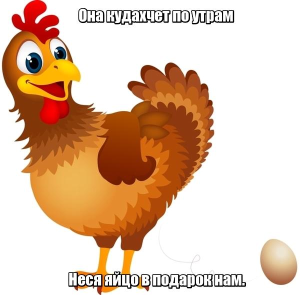 Она кудахчет по утрам Неся яйцо в подарок нам. Курица
