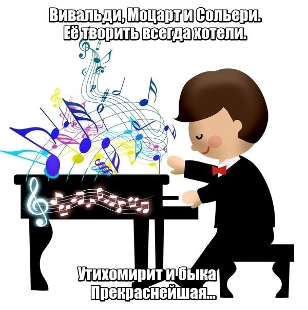 Вивальди, Моцарт и Сольери. Её творить всегда хотели. Утихомирит и быка Прекраснейшая.. Музыка