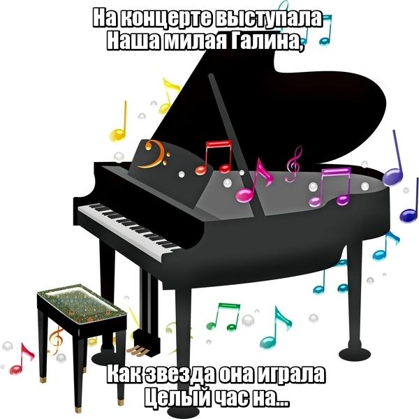 На концерте выступала Наша милая Галина, Как звезда она играла Целый час на... Рояле