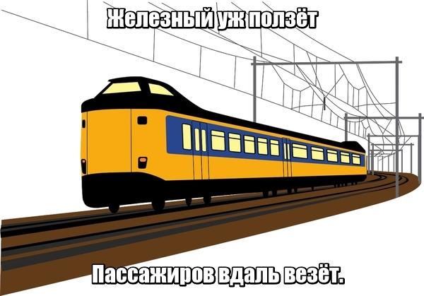 Железный Уж ползёт Пассажиров вдаль везёт. Поезд