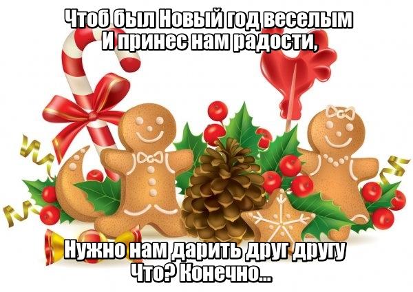 Чтоб был Новый год веселым И принес нам радости, Нужно нам дарить друг другу Что? Конечно …Сладости