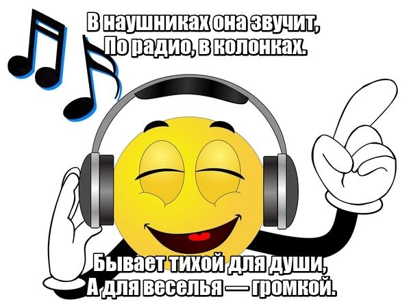 В наушниках она звучит, По радио, в колонках. Бывает тихой для души, А для веселья — громкой. Музыка