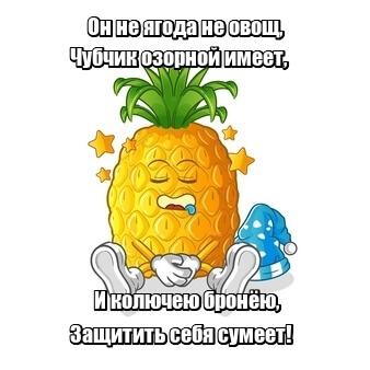 Он не ягода не овощ, Чубчик озорной имеет, И колючею бронёю, Защитить себя сумеет! Ананас.
