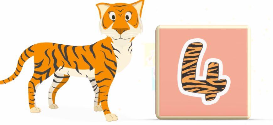 Цифра четыре и тигр. Какие есть загадки про цифру 4 для детей