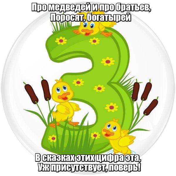 Про медведей и про братьев, Поросят, богатырей В сказках этих цифра эта, Уж присутствует, поверь! Три
