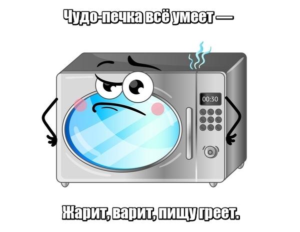 Чудо-печка всё умеет — Жарит, варит, пищу греет. Микроволновка