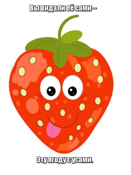 Вы видали её сами – Эту ягоду с усами. Земляника.