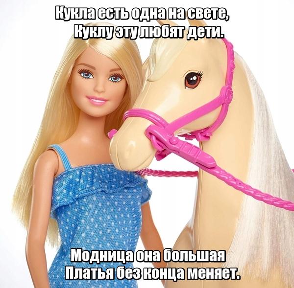 Кукла есть одна на свете, Куклу эту любят дети. Модница она большая – Платья без конца меняет. Барби
