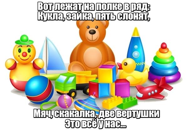 Вот лежат на полке в ряд: Кукла, зайка, пять слонят, Мяч, скакалка, две вертушки Это всё у нас… Игрушки