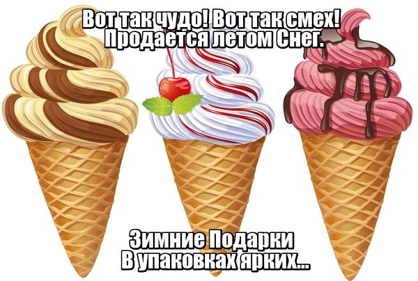 Вот так чудо! Вот так смех! Продаётся летом Снег. Зимние Подарки В упаковках ярких… Мороженое