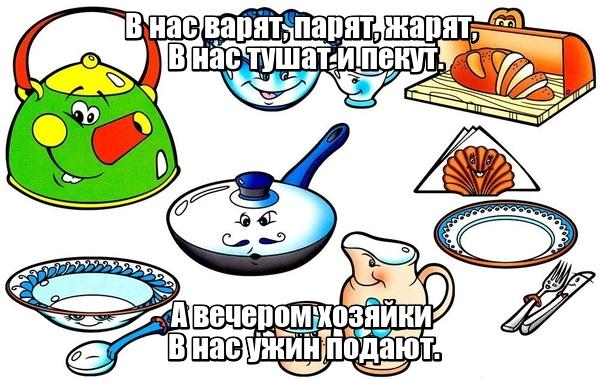 В нас варят, парят, жарят, В нас тушат и пекут. А вечером хозяйки В нас ужин подают. Посуда
