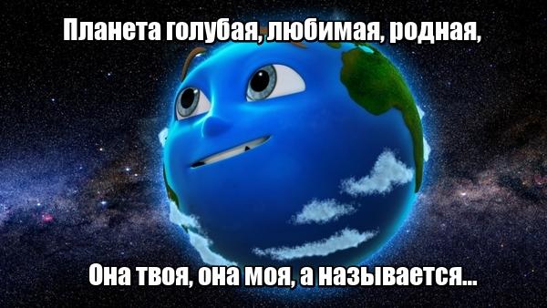 Земля улыбается. Развивающие детские загадки про планеты
