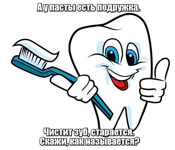 А у пасты есть подружка. Чистит зуб, старается. Скажи, как называется? Зубная щетка