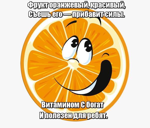 Фрукт оранжевый, красивый, Съешь его — прибавит силы. Витамином С богат И полезен для ребят. Апельсин.