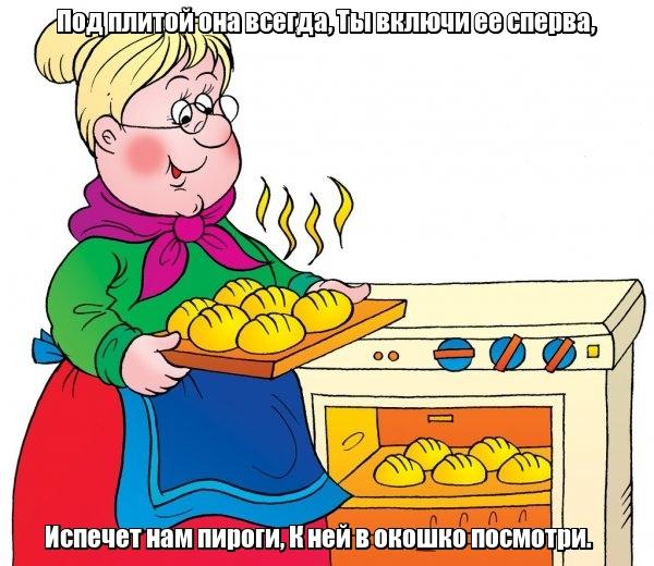 Под плитой она всегда, Ты включи ее сперва, Испечет нам пироги, К ней в окошко посмотри. Духовка.