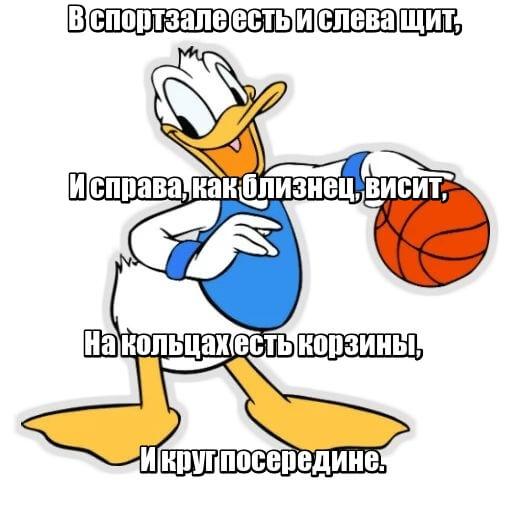 В спортзале есть и слева щит, И справа, как близнец, висит, На кольцах есть корзины, И круг посередине. Баскетбол.
