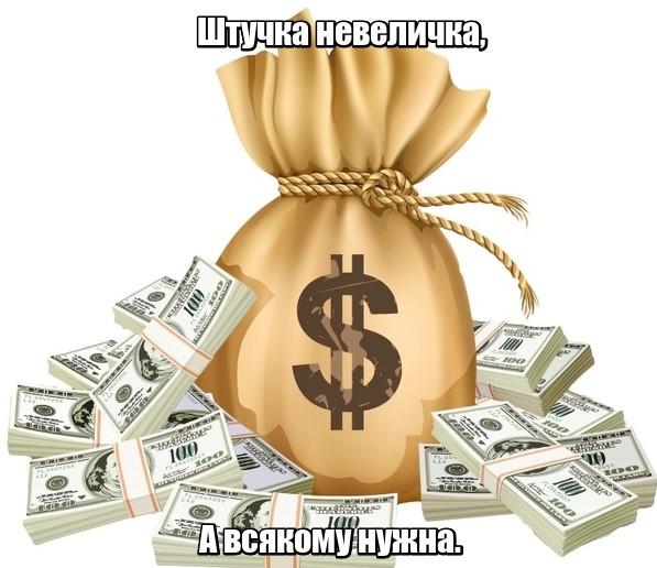 Штучка невеличка, А всякому нужна. Деньги.
