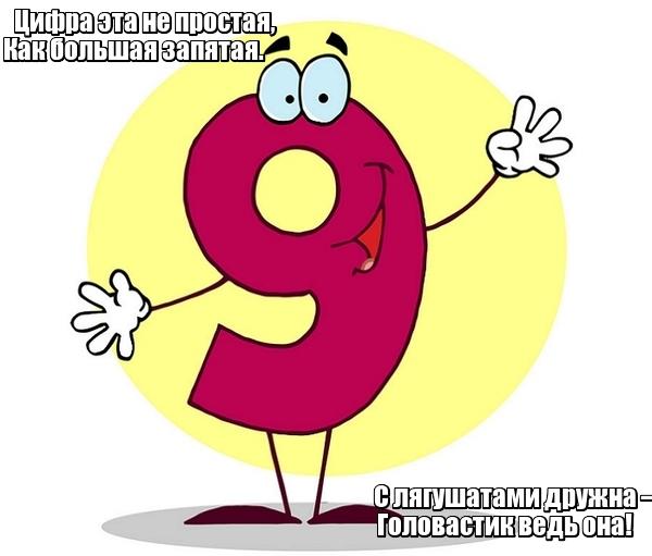 Цифра эта не простая, Как большая запятая. С лягушатами дружна – Головастик ведь она! Девятка.