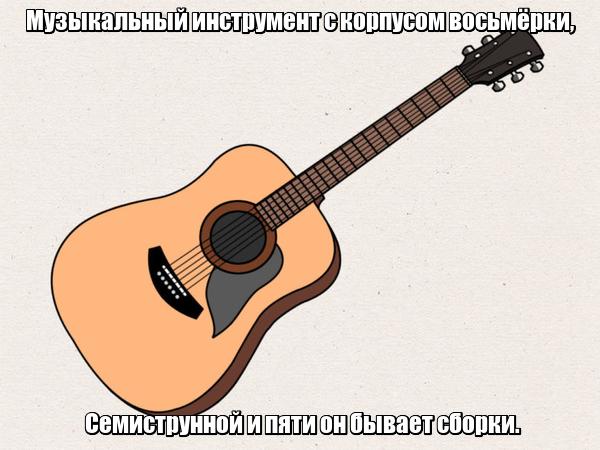Музыкальный инструмент с корпусом восьмёрки, Семиструнной и пяти он бывает сборки. Гитара.