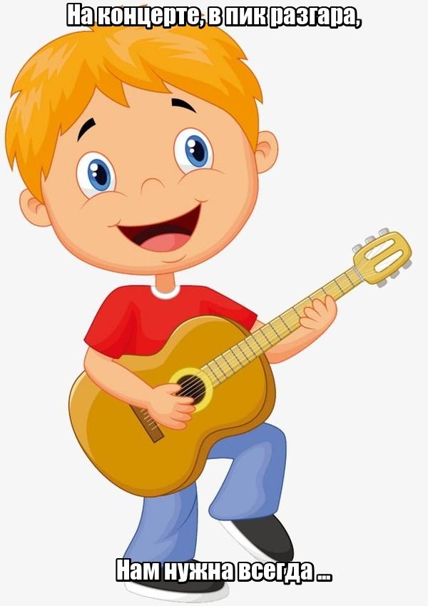 На концерте, в пик разгара, Нам нужна всегда ... Гитара.