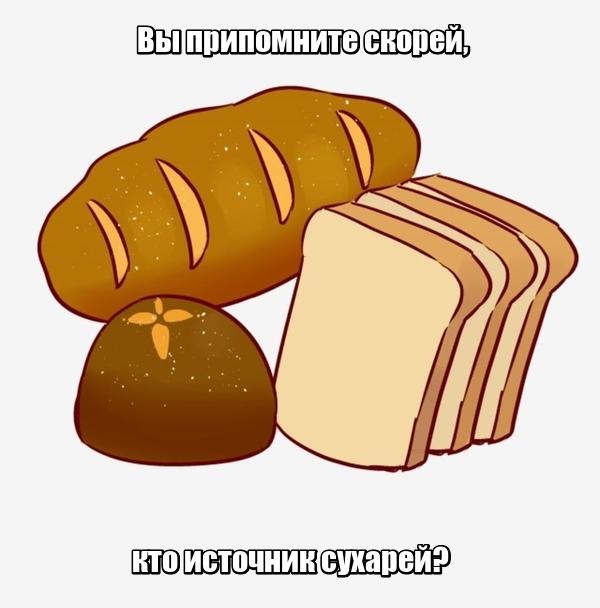 Вы припомните скорей, кто источник сухарей? Хлеб.