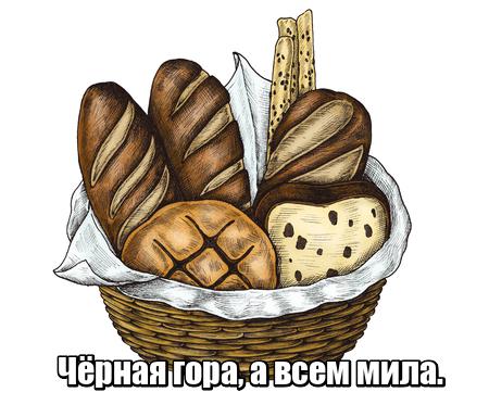 Чёрная гора, А всем мила. Хлеб.