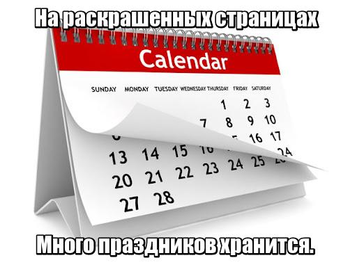 На раскрашенных страницах Много праздников хранится. Календарь.