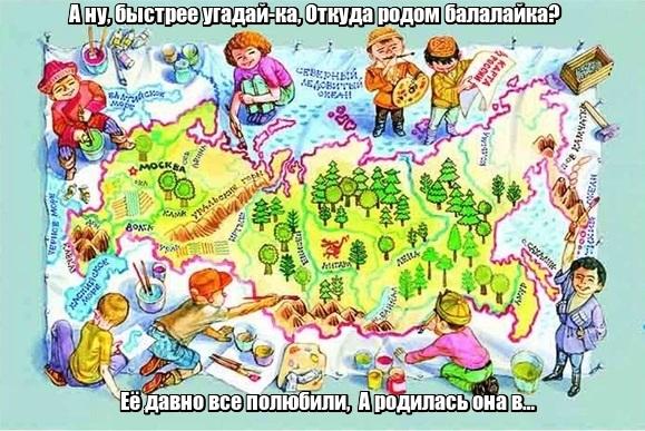 А ну, быстрее угадай-ка, Откуда родом балалайка? Её давно все полюбили, А родилась она в… России.