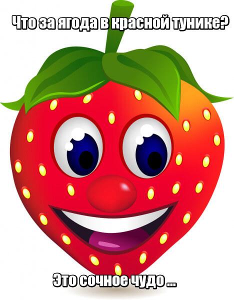 Что за ягода в красной тунике? Это сочное чудо. Клубника.