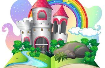 Волшебный, сказочный замок. Как привить ребенку интерес к книгам.
