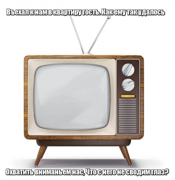 Въехал к нам в квартиру гость. Как ему так удалось Охватить вниманьем нас, Что с него не сводим глаз? Телевизор.