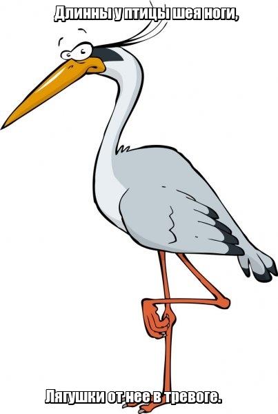 Длинны у птицы шея ноги, Лягушки от нее в тревоге. Цапля.
