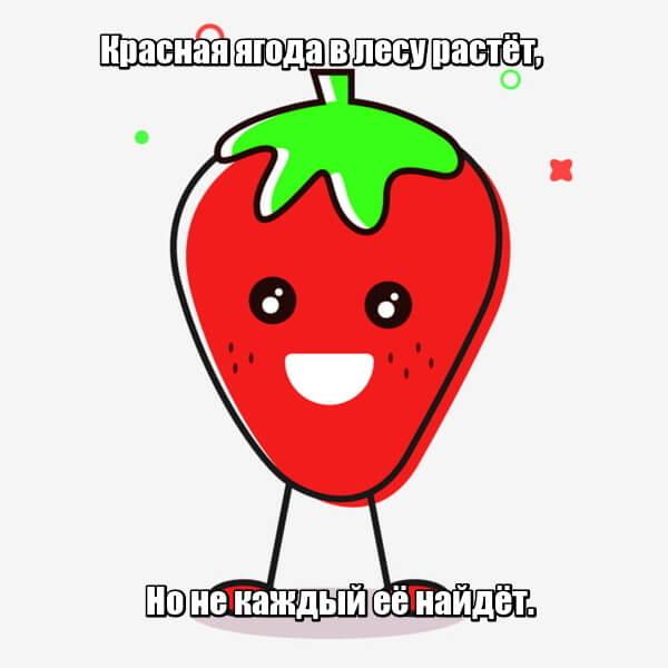 Красная ягода в лесу растёт, Но не каждый её найдёт. Клубника.