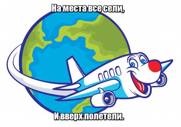 На места все сели, И вверх полетели. Самолет.