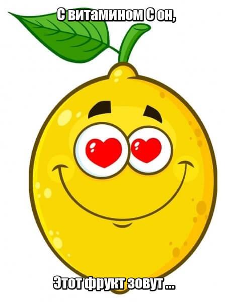 С витамином С он, Этот фрукт зовут ... Лимон.