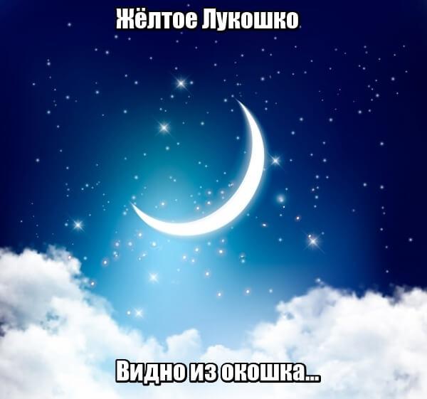 Жёлтое Лукошко Видно из окошка… Луна.