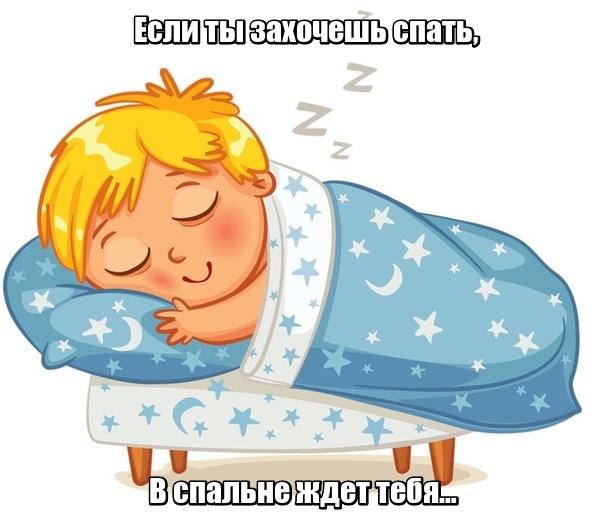 Если ты захочешь спать, В спальне ждет тебя… Кровать.