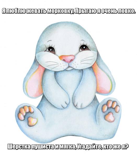 Я люблю жевать морковку, Прыгаю я очень ловко. Шерстка пушиста и мягка, Угадайте, кто же я? Кролик.