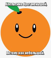 Апельсина брат меньшой, Потому как небольшой. Мандарин.
