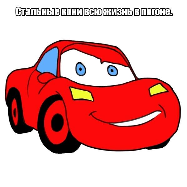 Стальные Кони Всю жизнь в погоне. Автомобиль.