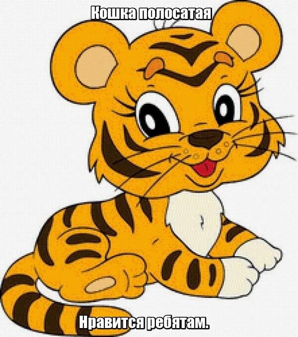 Кошка полосатая Нравится ребятам. Тигр.