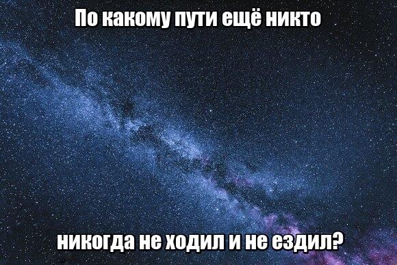 По какому пути ещё никто никогда не ходил и не ездил? Млечный путь.