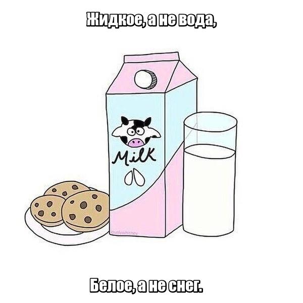 Жидкое, а не вода, Белое, а не снег. Молоко.